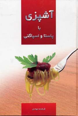 آشپزي-با-پاستا-و-اسپاگتي