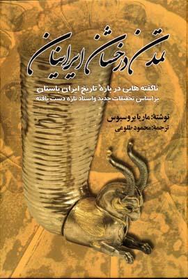 تمدن-درخشان-ايرانيان