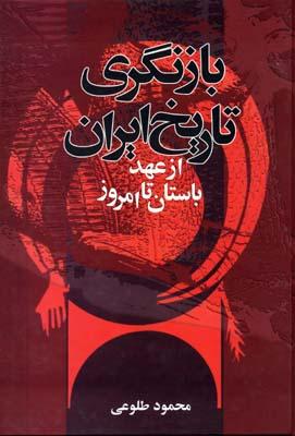 بازنگري-تاريخ-ايران