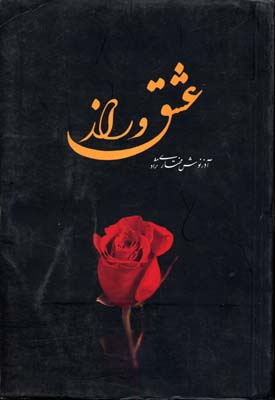 عشق-و-راز-(رقعي)-تهران