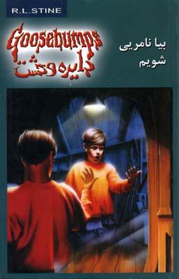 دايره-وحشت(8)بيا-نامريي-شويم