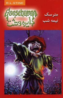 دايره-وحشت(10)مترسك-نيمه-شب