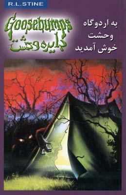 دايره-وحشت(11)به-اردوگاه-وحشت-خوش-آمديد