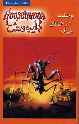 دايره-وحشت(16)وحشت-در-خيابان-شوك