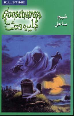 دايره-وحشت(21)شبح-ساحل