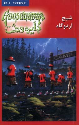 دايره-وحشت(22)شبح-اردوگاه