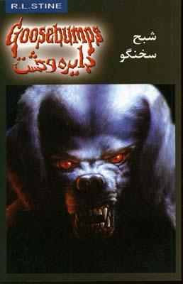 دايره-وحشت(24)شبح-سخنگو