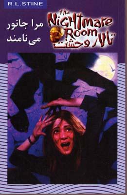 تالار-وحشت(6)مرا-جانور-می-نامند