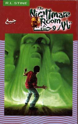 تالار-وحشت(7)جيغ-