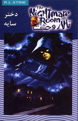 تالار-وحشت(8)دختر-سایه