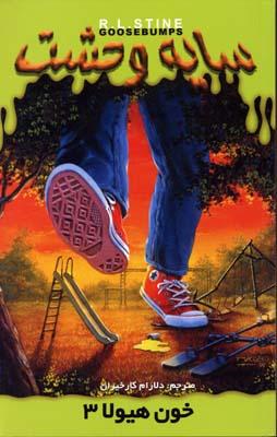 سايه-وحشت-(19)خون-هيولا-3