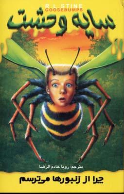 سايه-وحشت-(1)چرا-از-زنبورها-مي-ترسم
