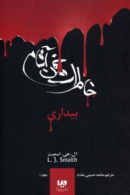 خاطرات-خون-آشام(1)بيداري