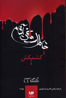 خاطرات-خون-آشام-(2)كشمكش