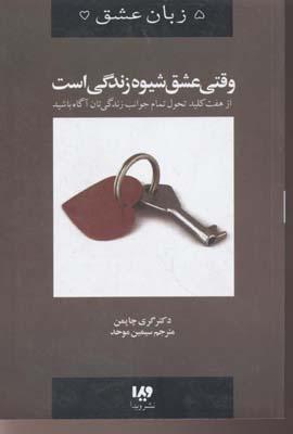 وقتي-عشق-شيوه-زندگي-است---پنج-زبان-عشق-(7)