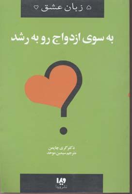 به-سوي-ازدواج-رو-به-رشد---پنج-زبان-عشق-(11)
