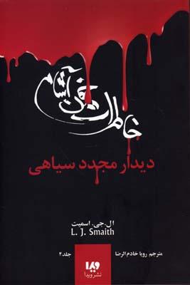 خاطرات-خون-آشام-(4)ديدار-مجدد-سياهي
