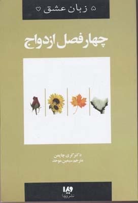 چهار-فصل-ازدواج---پنج-زبان-عشق-(8)
