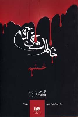 خاطرات-خون-آشام-(3)خشم