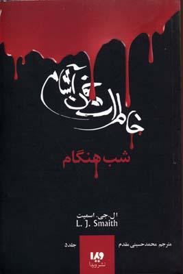 خاطرات-خون-آشام-(5)شب-هنگام
