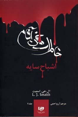 خاطرات-خون-آشام-(6)-اشباح-سايه