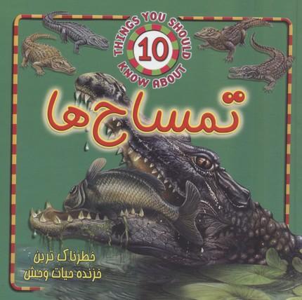 -با-10-نوع-از-تمساح-ها-آشنا-شويد