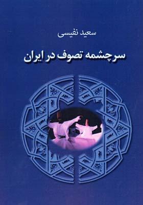 سرچمه-تصوف-در-ايران