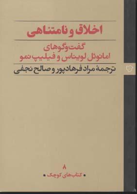 كتاب-كوچك(8)اخلاق-و-نامتناهي(جيبي)رخدادنو
