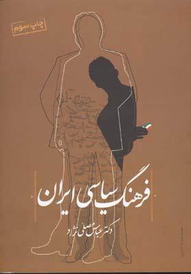 فرهنگ-سياسي-ايران
