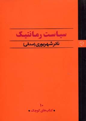 كتاب-كوچك(10)سياست-رمانتيك(جيبي)رخدادنو