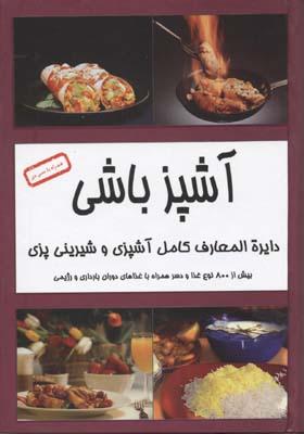 آشپزباشي-(همراه-با-CD)