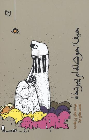 حيف-حوصله-ام-پير-شده