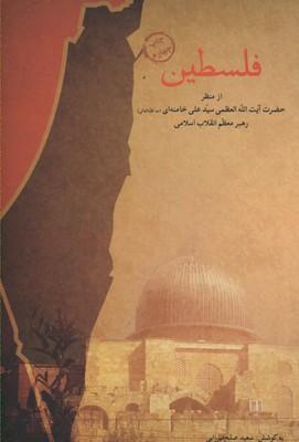 فلسطين-از-منظر-حضرت-آيت-الله-العظمي-سيد-علي-خامنه-اي