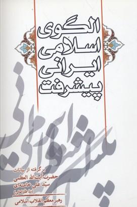 الگوي-اسلامي-ايراني-پيشرفت
