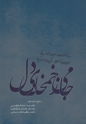جامي-ز-خمخانه-دل(همراه-با-cd)