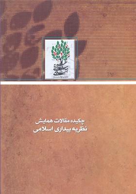 چكيده-مقالات-همايش،-نظريه-بيداري-اسلامي