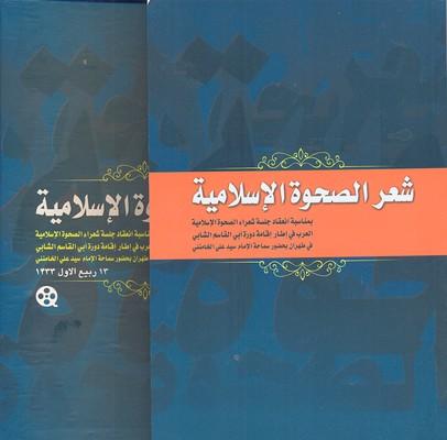 شعرالحصوه-الاسلاميه(همراه-با-CD)