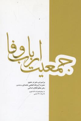 جمعيت-ارباب-وفا(همراه-با-CD)