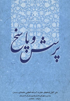 پرسش-و-پاسخ-متن-كامل-پاسخ-هاي-حضرت-آيت-الله-العظمي-خامنه-اي