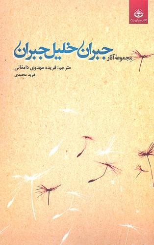 محموعه-آثار-جبران-خليل-جبران-جلد-1
