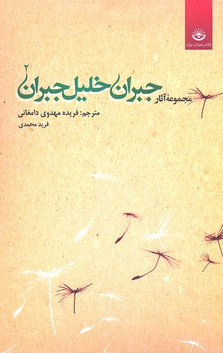 محموعه-آثار-جبران-خليل-جبران-جلد-2