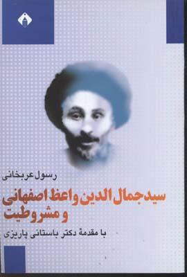 سيد-جمال-الدين-واعظ-اصفهاني
