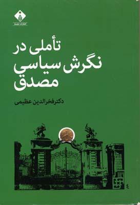 تاملي-در-نگرش-سياسي-مصدق