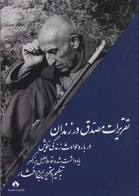 تقريرات-مصدق-در-زندان