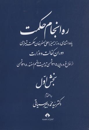 ره-انجام-حكمت-يادداشت-هاي-روزانه-ميرزاعلي-اصغر-خان-حكمت-شيرازي-