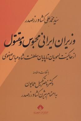 وزيران-ايراني-محبوس-و-مقتول