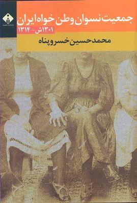 جمعيت-نسوان-وطن-خواه-ايران