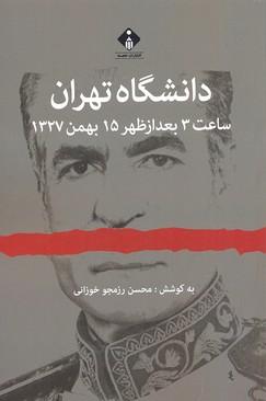 دانشگاه-تهران-ساعت-3بعداز-ظهر-15بهمن1327