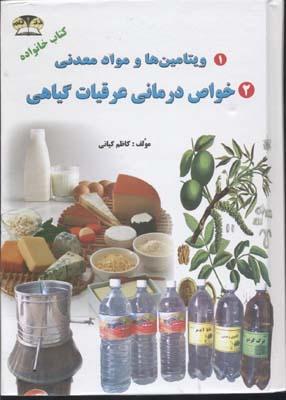 خواص-درماني-عرقيات-گياهي-r(وزيري)زرقلم