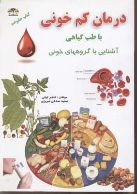 درمان-كم-خوني-با-طب-گياهي(وزيري)-زرقلم